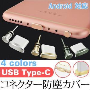 Type C コネクター 保護カバー 防塵 android USB Type C機器側コネクタカバー...