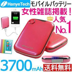 送料無料 モバイルバッテリー 3700mAh iphone スマホ スマートフォン 充電器 クロネコDM便不可
