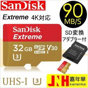 DM便送料無料 microSDHC 32GB SanDisk サンディスク UHS-I 90MB/s U3 V30 4K Ultra HD対応  海外向けパッケージ品