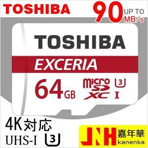 ゆうパケット送料無料 microSDカード m...の関連商品5