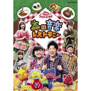 中古:NHK おかあさんといっしょ ファミリーコンサート 森の音楽レストラン [DVD]|jo-5butya