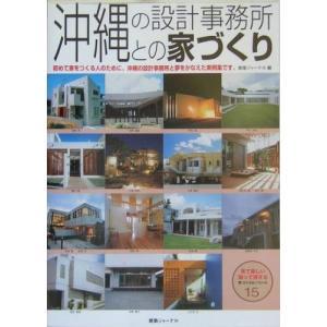 中古:沖縄の設計事務所との家づくり―初めて家をつくる人のために。沖縄の設計事務所と夢をかなえた実例集...