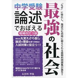中古:中学受験 論述でおぼえる最強の社会 改訂3版 (YELL books)