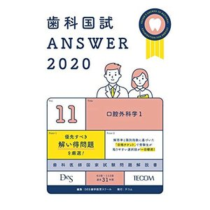 中古 綺麗:歯科国試ANSWER 2020 vol.11 口腔外科学1