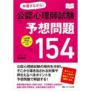 中古:本番さながら! 公認心理師試験予想問題154 (こころJOB Books)