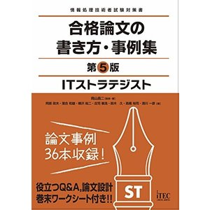 中古:ITストラテジスト 合格論文の書き方・事例集 第5版 (情報処理技術者試験対策書)