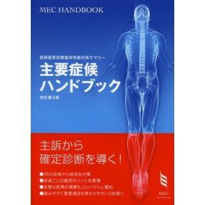 中古 綺麗:主要症候ハンドブック―医師国家試験臨床問題対策サマリー (MEC HANDBOOK)