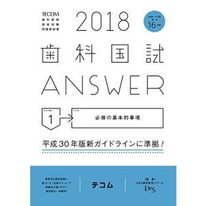 中古 綺麗:歯科国試ANSWER 2018 vol.1―95回~110回過去16年間歯科医師国家試験問題解 必修の基本的事項