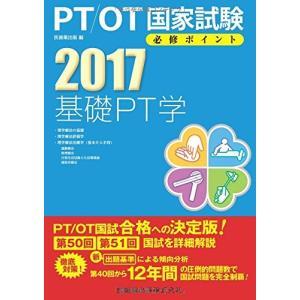 中古 綺麗:PT/OT国家試験必修ポイント 基礎PT学2017