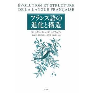 中古:フランス語の進化と構造