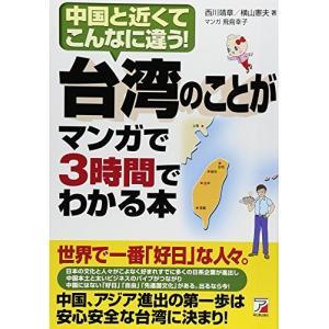 中古 綺麗:台湾のことがマンガで3時間でわかる本 (アスカビジネス)