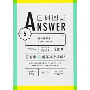 中古 綺麗:歯科国試ANSWER 2019 vol.5 歯科保存学1