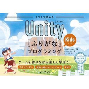 中古:スラスラ読める UnityふりがなKidsプログラミング ゲームを作りながら楽しく学ぼう! (...
