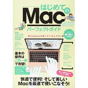 中古 綺麗:はじめてのMac パーフェクトガイド 2019 (macOS Mojave対応・最新版!...