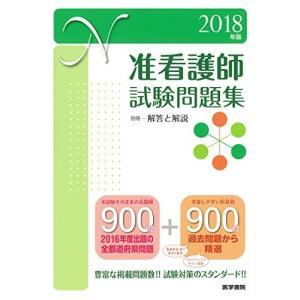 中古 綺麗:2018年版 准看護師試験問題集
