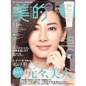 中古:美的(BITEKI) 付録違い版 2019年 11月号増刊 [雑誌]