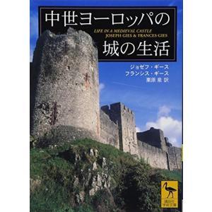 中古:中世ヨーロッパの城の生活 (講談社学術文庫)