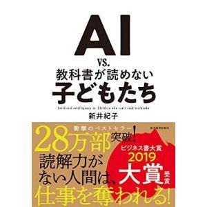 中古 綺麗:【2019年ビジネス書大賞 大賞】AI vs. 教科書が読めない子どもたち