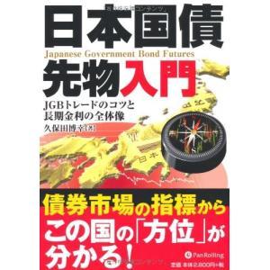 中古:日本国債先物入門 (現代の錬金術師シリーズ 88)