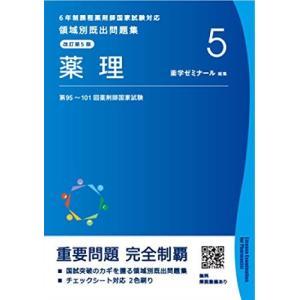 中古 綺麗:領域別既出問題集[改訂第5版]5 薬理 6年制課程薬剤師国家試験対応