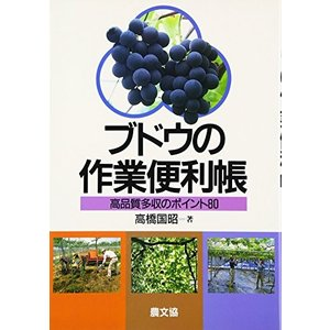 中古:ブドウの作業便利帳―高品質多収のポイント80