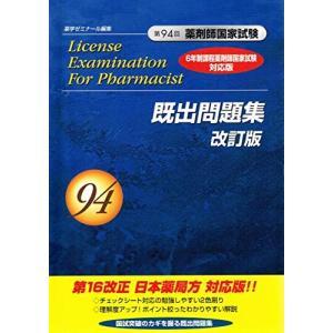 中古 綺麗:第94回 薬剤師国家試験 既出問題集 改訂版