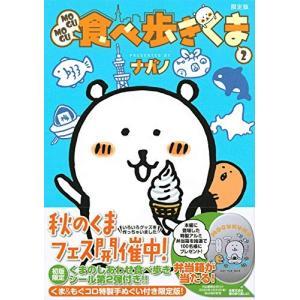 中古:MOGUMOGU食べ歩きくま(2)限定版 (講談社キャラクターズA)