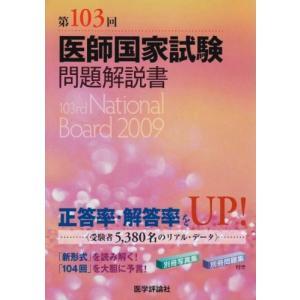 中古 綺麗:第103回医師国家試験問題解説書