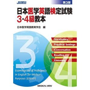 中古 綺麗:日本医学英語検定試験3・4級教本