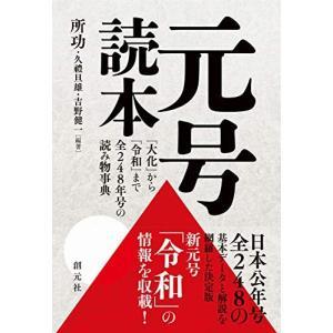 中古:元号読本:「大化」から「令和」まで全248年号の読み物事典