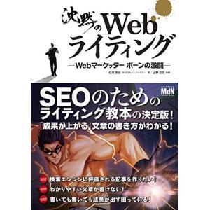 中古:沈黙のWebライティング ?Webマーケッター ボーンの激闘?〈SEOのためのライティング教本...