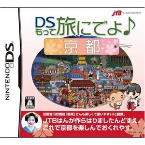 中古:DSもって旅にでよ♪京都(特典無し)