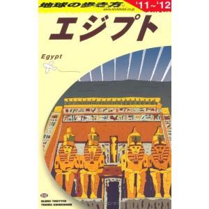 中古 綺麗:E02 地球の歩き方 エジプト 2011〜2012 (ガイドブック)