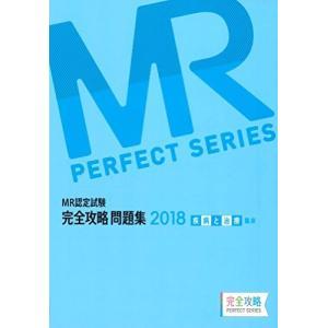 中古 綺麗:MR認定試験 完全攻略 2018 問題集 疾病と治療(臨床) (完全攻略PERFECTシリーズ)