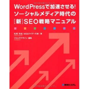 中古:WordPressで加速させる!ソーシャルメディア時代の[新]SEO戦略マニュアル