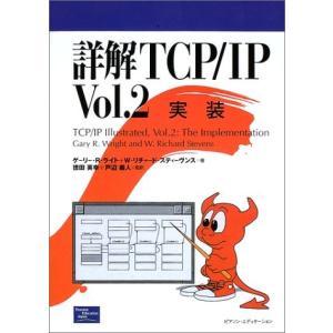 中古 綺麗:詳解TCP/IP〈Vol.2〉実装