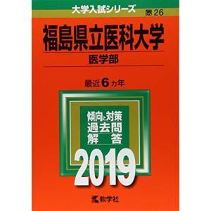 中古 綺麗:福島県立医科大学(医学部) (2019年版大学入試シリーズ)