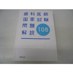 中古 綺麗:歯科医師国家試験問題解説 108