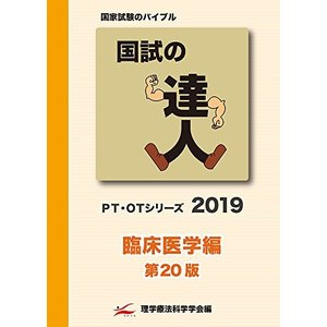 中古 綺麗:国試の達人 PT・OTシリーズ 2019〜臨床医学編〜第20版