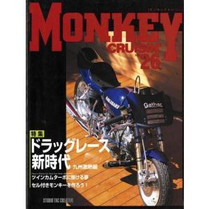 中古:モンキークルージン〈No.26〉