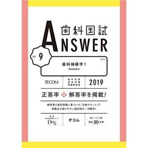 中古 綺麗:歯科国試ANSWER 2019 vol.9 歯科補綴学1(歯冠義歯学)