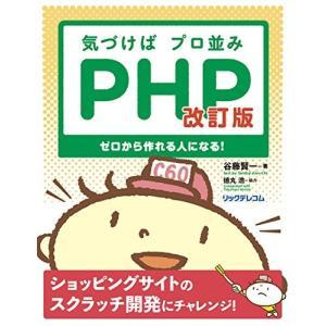 中古:気づけばプロ並みPHP 改訂版--ゼロから作れる人になる!