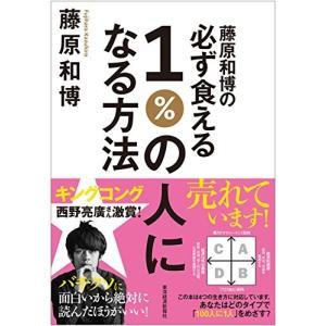 中古 綺麗:藤原和博の必ず食える1%の人になる方法
