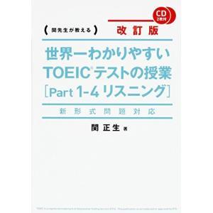 中古:新形式問題対応 改訂版 CD2枚付 世界一わかりやすい TOEICテストの授業(Part 1‐...