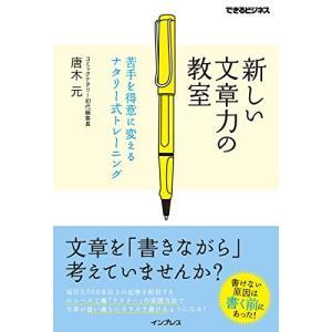 中古 綺麗:新しい文章力の教室 苦手を得意に変えるナタリー式トレーニング (できるビジネス)