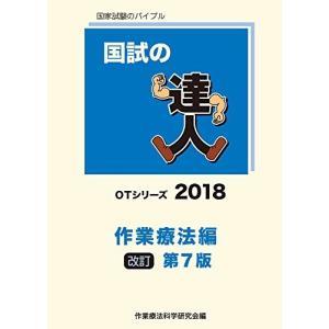 中古 綺麗:国試の達人2018 作業療法編 改訂第7版
