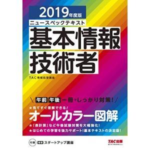中古ニュースペックテキスト 基本情報技術者 2019年度 (情報処理技術者試験)