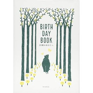 中古:BIRTHDAY BOOK 20歳のあなたへ ([テキスト])