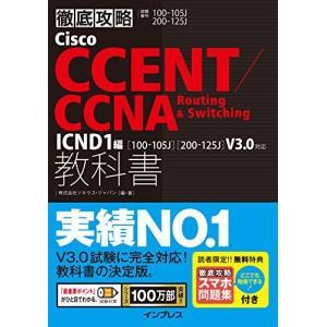 中古 綺麗:(スマホ問題集付)徹底攻略 Cisco CCENT/CCNA Routing & Swi...