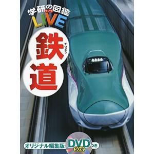 中古:【DVD付】鉄道 (学研の図鑑LIVE) 3歳~小学生向け 図鑑